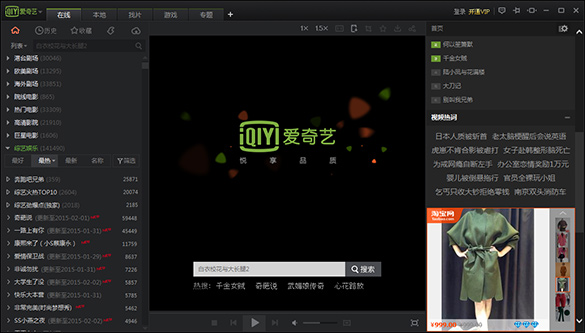 Graphical user interface of iQIYI Video app